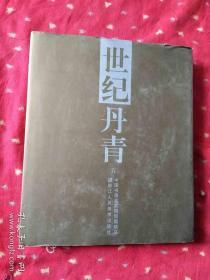 世纪丹青 (五)中国书画名家馆馆藏精品