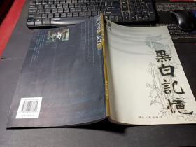 黑白记忆:李克速写集   作者签名