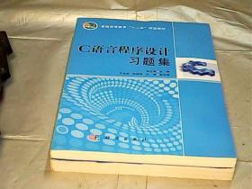 C语言程序设计习题集