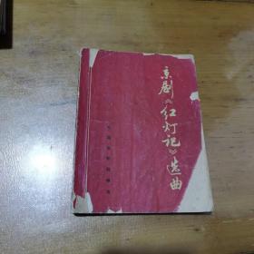 京剧红灯记选曲