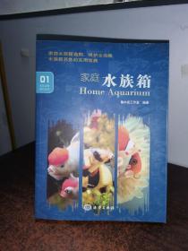 水族宠物系列丛书:家庭水族箱