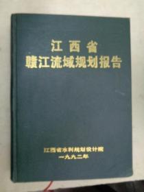 江西省赣江流域规划报告