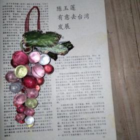 港星陈玉莲,李子雄,林俊贤图文早年珍贵报道