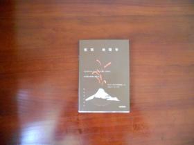 极简通识系列:极简地理学:从自然世界到人类社会