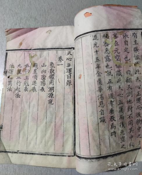 风水地理古籍.道光精刻本《天心正运》三册。