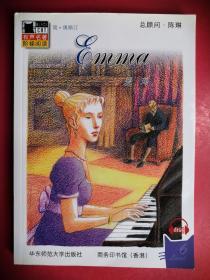 有声名著阶梯阅读:爱玛(有光盘)