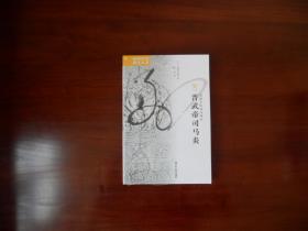 海外中国研究丛书:晋武帝司马炎