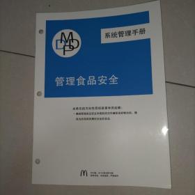 麦当劳 系统管理手册 管理食品安全