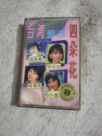 磁带 台湾香港四朵花