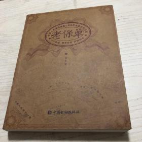 老保单 : 中国人民保险集团公司保险单据历史沿革