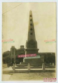 民国东北满洲黑龙江哈尔滨火车站前的建国纪念碑老照片,建于伪满建国初期,1945年日本投降后拆除,这张照片大约拍摄于下午3点45分。15.1X10.4厘米