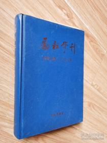 励耘学刊(二00八)第七辑