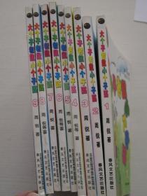 大个子老鼠小个子猫1.2.3.4.5.6.7.8.9(注音版)全9册【第9册书脊有点受损】
