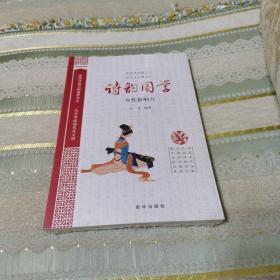 诗韵国学:女性影响力  扫码上书塑封未拆