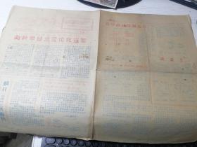 【老报纸】科技简讯 第2期 一九七七年十月十五日 柳二空科技情报室编印 油印保证