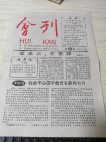【老报纸】绩溪县胡稼民教育思想研究会《会刊》第56期 本期共12版 2008年8月31日