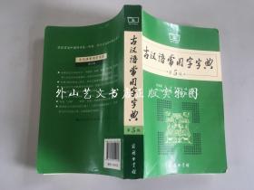 古汉语常用字字典(第5版) 第五版