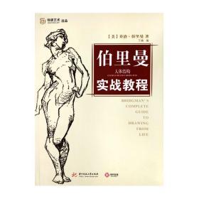 伯里曼人体结构实战教程 人物速写素描基础形体 线描临摹速写技法 绘画教学艺用结构解剖美术初学入门基础