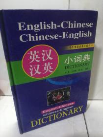英汉汉英小词典