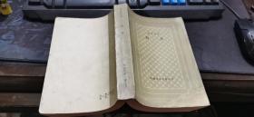 幻灭  网格本  大32开本642页  非馆藏