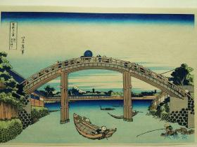 葛饰北斋 富岳三十六景8 深川万年桥下 高见泽复刻 日本浮世绘版画 中古旧物