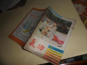 气功  杂志 1986 4