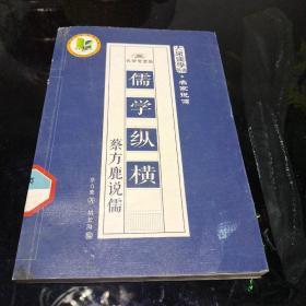 儒学纵横:蔡方鹿说儒