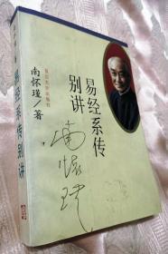 易经系传别讲(1997一版一印)