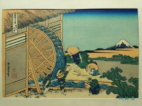 北斋富岳三十六景11《稳田之水车》风林斋藏高见泽复刻 日本浮世绘版画 中古旧物