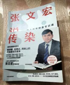 张文宏说传染(一版一印)