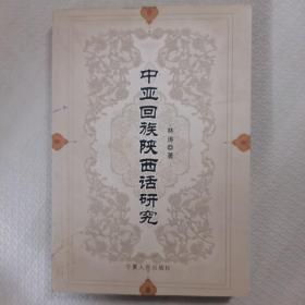 中亚回族陕西话研究