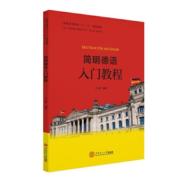 简明德语入门教程(普通高等院校十三五规划教材)/第二外语通识教育系列