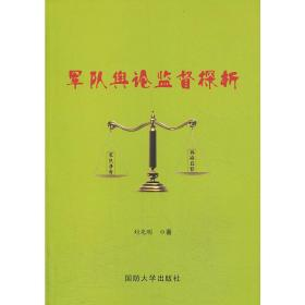 军队舆论监督探析 刘光明 著 国防大学出版社9787562619925正版全新图书籍Book