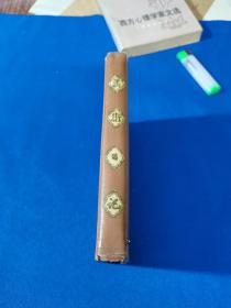 美术日记 (清华大学六一届同学合影留念代签名)