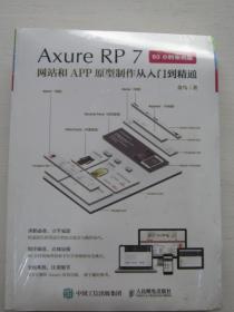 Axure RP7 网站和APP原型制作从入门到精通 60小时案例版【全新】