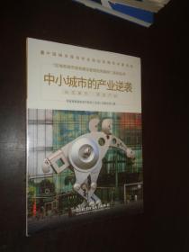 """中小城市的产业逆袭/""""区域和城市规划建设管理优秀案例""""系列丛书 未开封"""