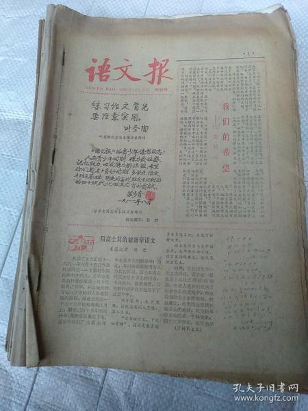 语文报1981年创刊号至83年总82期 缺四期24,34,67,73合售