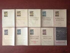 孔网孤品  珠穆朗玛峰地区科学考察报告 大全套 共十册 书重8公斤