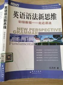 英语语法新思维初级教程:走近语法