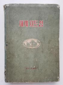 五六十年代朝鲜出版 16开精装《世界地图集》朝鲜文