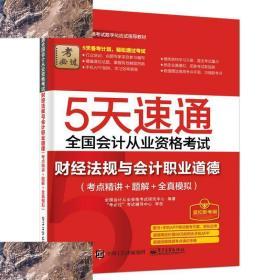 【!现货】5天速通全国会计从业资格考试:财经法规与会计职业道