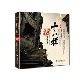 重庆十八梯风情档案