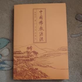 中国佛教源流