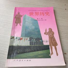 世界历史(第二册)
