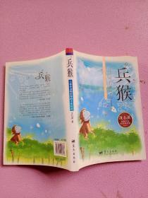 兵猴(动物小说经典阅读版)