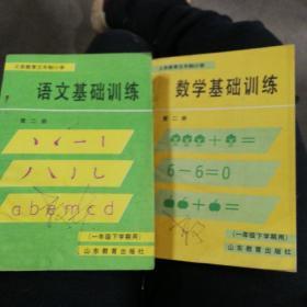 义务教育五年制数学语文基础训练第二册(两册合售)一版一印