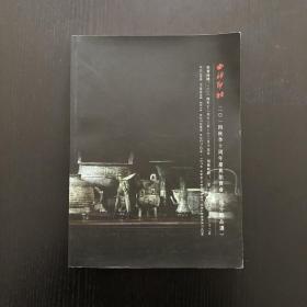 西泠印社2014秋季十周年庆典拍卖会 部分精品选