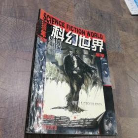 科幻世界2000年春季号 增刊