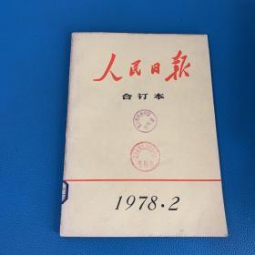 人民日报 合订本1978年2月