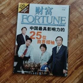 财富  2007年4月  上半月刊  中国最具影响力的25位商界领袖